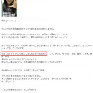SKE48松井玲奈ブログに「イタリアはエッフェル塔とか行けた」と発言 ネタなのか?