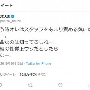 松本人志さんが「クレイジージャーニー」ねつ造問題に複雑な胸中明かす