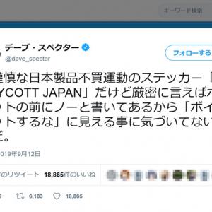 「ボイコットするな」!? デーブ・スペクターさんが韓国不買運動の「NO BOYCOTT JAPAN」に突っ込み