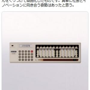 はるかなり70年代……そろばんと電卓の融合機器「ソロカル」がにわかに注目集める