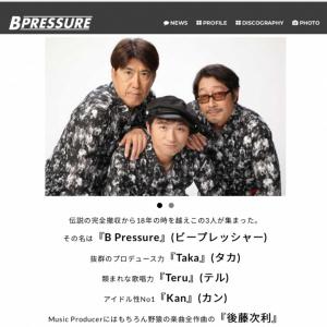 石橋貴明さんが元・野猿のTeruさん&Kanさんと新ユニット「B Pressure」結成! SNS上に歓喜の声あふれる