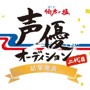 「伯方の塩 2代目声優オーディション」グランプリは福岡のアコースティックデュオに決定! 有力視のなだぎ武さんは落選