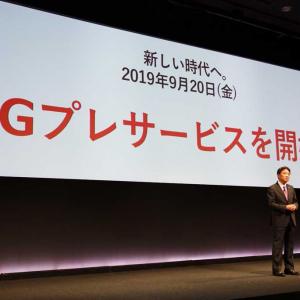 ドコモが9月20日からの5Gプレサービス開始を発表 対応端末はソニーモバイル・サムスン・LG・シャープの4端末