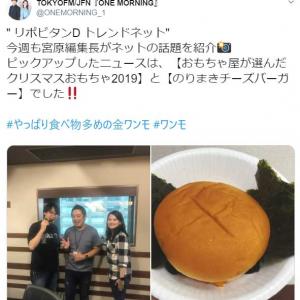 ガジェ通日誌:TOKYO FM「ONE MORNING」の「リポビタンD TREND NET」(9月13日放送回)に出演! テーマは「おもちゃ屋が選んだクリスマスおもちゃ」&「のりまきチーズバーガー」