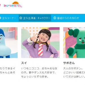 NHK『みいつけた!』コッシーの中の人登場でTwitterトレンド入り「中身出ていいの?」「Wコッシーとか神回」「サバンナ高橋だったんだ!」