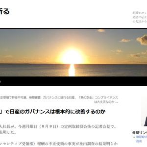 「西川社長辞任」で日産のガバナンスは根本的に改善するのか(郷原信郎が斬る)