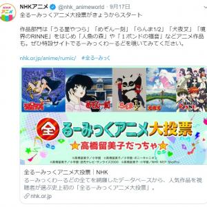 どの高橋留美子作品が好き?劇場版からOVAまで網羅した「全るーみっくアニメ大投票」実施中!