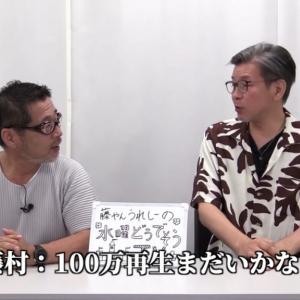 水曜どうでそうTV、100万再生への道 週刊チャンネルウォッチ 9/20号