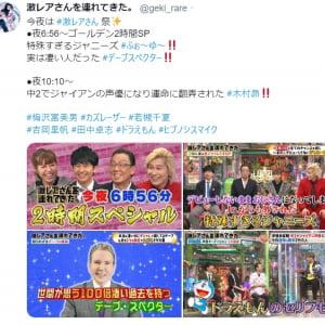 特殊すぎるジャニーズ・ふぉ~ゆ~&声優・木村昴が出演「激レアさんを連れてきた。」今夜放送