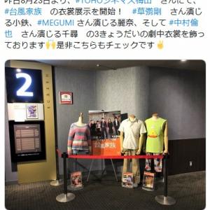 草彅剛さん主演映画「台風家族」の衣装が展示先の映画館で盗難