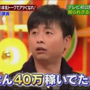 河本準一が過去に100万円以下の年収と言うのはウソ? 本人の発言よりバレる