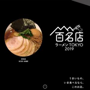 食べログが「ラーメン百名店 2019」を発表 「TOKYO」「WEST」の評価ベスト5と初選出のお店は?