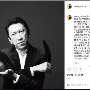 布袋寅泰さんがコブクロ小渕さんの国家斉唱の失敗を分析&フォローして話題に