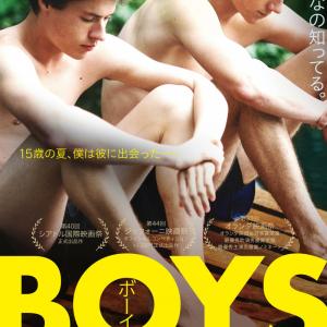 思春期の少年たちの淡いラブストーリー オランダ映画「BOYS/ボーイズ」ポスター&予告映像解禁