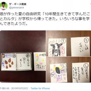 ザ・ギース尾関さんの愛娘が制作「10年間生きてきて学んだことカルタ」がTwitter上で話題に