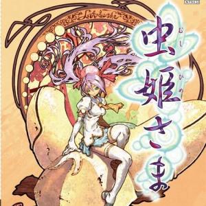 【今夜21時より】弾幕シューティングの名作がxbox360で蘇る! 発売されたばかりの『虫姫さまHD』を実況生放送