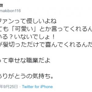 「アイドルファンって優しいよね」 元CoCo・宮前真樹さんのツイートに注目あつまる