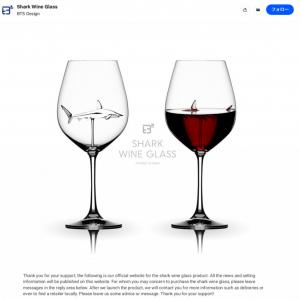 「割ってしまうと、酔いもサメますね」 シャーク・ワイングラスに注目あつまる