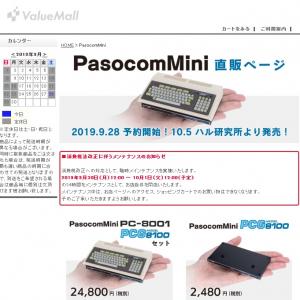8ビットパソコンの名機を手のひらサイズでよみがえらせた「PasocomMini PC-8001 PCGセット」がハル研究所から10月5日に発売決定!