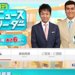 「お相手のお腹の中には子どもがいます」 TOKIO・城島茂さんが結婚とお相手の菊地梨沙さん妊娠を発表