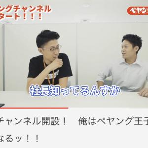 YouTuber「ペヤング王子」爆誕!? 社長の息子・ヨシモリさんがチャンネル開設