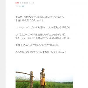 草刈正雄さん「泰樹じいさんとして生きることができて良かった」NHK朝ドラ「なつぞら」最終回