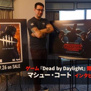 「負けて死んじゃってもいいんですよ、ホラー映画の世界を体験してるんですから」 ゲーム『Dead by Daylight』開発者インタビュー[ホラー通信]
