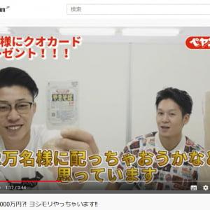 YouTuberデビューの「ペヤング王子」ヨシモリさん 総額1000万円のプレゼント企画をスタート!