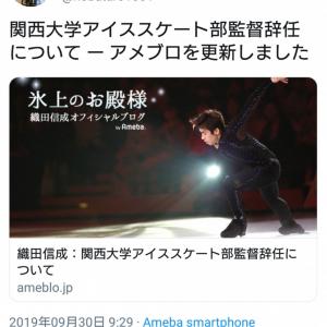 「嫌がらせやモラハラ行為があり」 織田信成さんが関西大学アイススケート部監督の辞任理由を告白