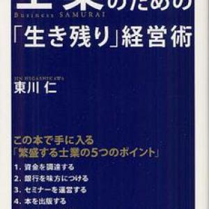 """""""士業""""で生き残るための6つの心得"""