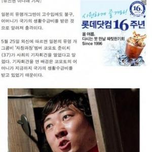 河本準一の生活保護受給問題を韓国メディアが報道 しかしなぜか写真はロバート秋山を使用