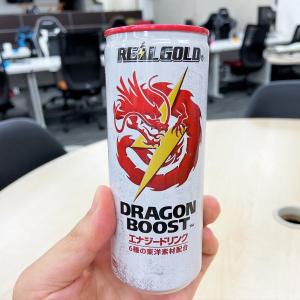 カフェインや6種の東洋素材を配合した「リアルゴールド ドラゴンブースト」新登場 正統派の一本で市場をかき回すか
