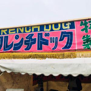 北海道の一部にしか存在しない激レアB級グルメ「フレンチドック」を食べてきた