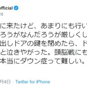 「美談とか絶対ない」 高嶋ちさ子さんがダウン症の姉とのいさかいを明かす