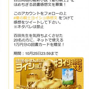 新潮社が百田尚樹さんの最新小説をほめちぎる読書感想文を募集  ラサール石井さん「どうしちゃったんですか。お気を確かに」