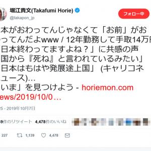 「12年勤務して手取り14万円『日本終わってますよね?』」にホリエモンが反応「日本じゃなくて『お前』がおわってんだよ」