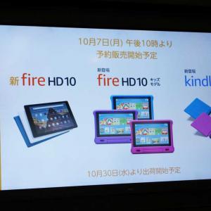 Amazonがペアレンタルコントロール機能とコンテンツをセットにしたキッズ向け「Kindle」と「Fire HD 10」を発売 「Fire HD 10」は性能向上した新モデルを同時発売