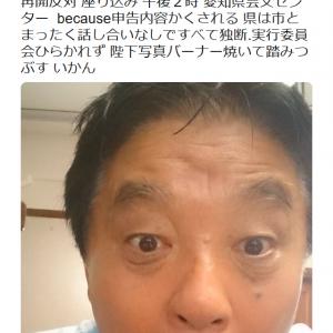 津田大介芸術監督「ハンガーストライキの方が政治的効果は高いんじゃないですかね」あいちトリエンナーレで河村たかし市長が抗議の座り込み