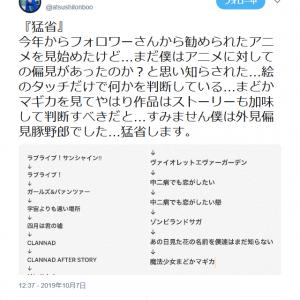 「魔法少女まどか☆マギカ」を観た田村淳さん「すみません僕は外見偏見豚野郎でした…」と猛省