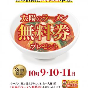 10月10日はトマトの日!「太陽のトマト麺」全店で10月9日~11日の3日間「太陽のラーメン無料券」1枚進呈