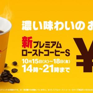 マックの新ホットコーヒーが期間限定で無料に! 10/15(火)~4日間