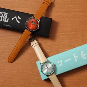 身につけるだけで泣けそう!「ハイキュー!!」烏野・⻘城の名セリフの詰め込み方が天才的な腕時計&バッグ登場