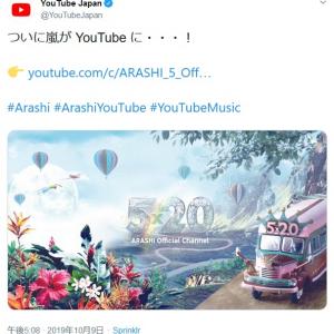 「嬉しすぎる」の声続出!ついに嵐オフィシャルYouTubeチャンネル開設 過去楽曲5曲のMV配信!アイコンもかわいい