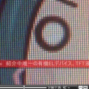 【動画】液晶や有機ELなどの「画素」拡大写真がじわじわ来る件