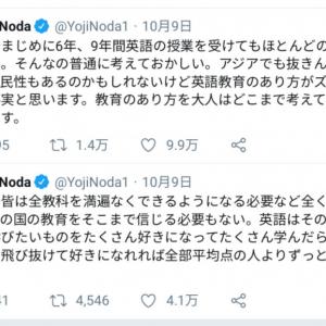 「この国の教育をそこまで信じる必要もない。英語はその最たるもの。」 RADWIMPS・野田洋次郎さんのツイートに賛否両論