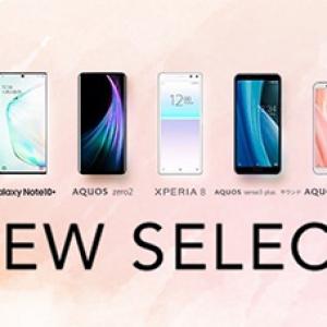 au独占の「Galaxy Fold」や「Xperia 5」「Xperia 8」などラインアップ KDDIが2019秋冬~2020春モデルのスマートフォン9機種を発表