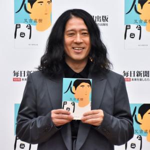 又吉直樹の最新刊『人間』発売 「今まででいちばん自分と近い小説」