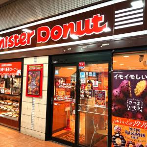 ドーナツが普段の3倍おいしい!? Twitterで「ミスドの裏技」が話題に