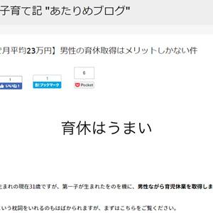 【32歳で月平均23万円】男性の育休取得はメリットしかない件(あたりめブログ)