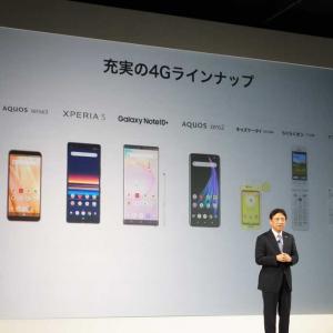 「Galaxy Note10+」「Xperia 5」「AQUOS zero2」と低価格なスタンダードモデル2機種 ドコモが2019-2020年冬春モデルのスマートフォン5機種を発表